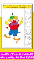 لعبة لوجيكو التعليمية للأطفال للأندرويد 2019 - صورة لقطة شاشة (2)