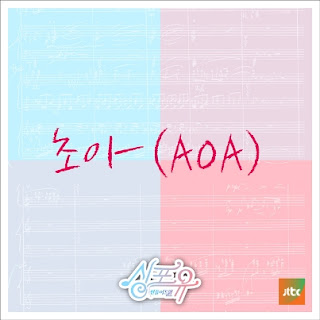 Lirik Lagu Choa (AOA) – What More Do You Need to Say (무슨 말이 더 필요해)