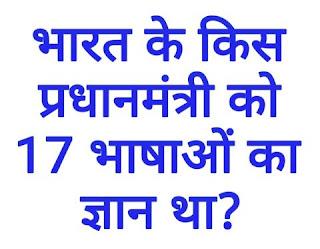 भारत के किस प्रधानमंत्री को 17 भाषाओं का ज्ञान था ? 99 प्रतिशत लोग नही जानते