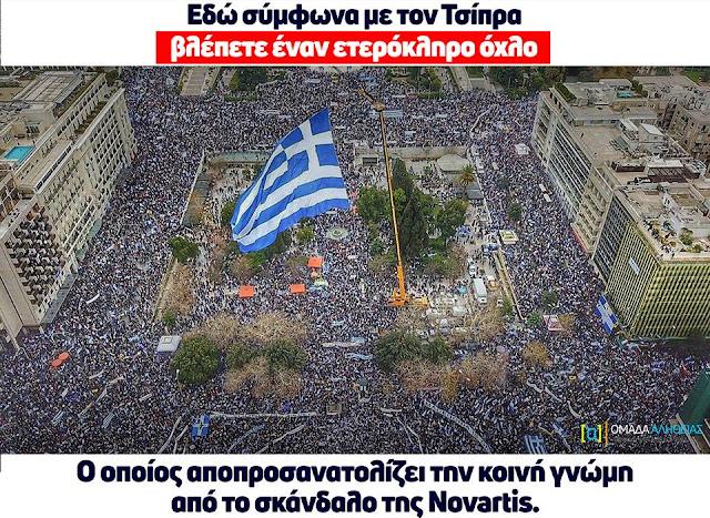ΣΥΡΙΖ-ΑΥΓΗ - Κατάλαβες τώρα γιατί οι αριστεροί πουλάνε τη Μακεδονία;