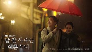 Something in the Rain (밥 잘 사주는 예쁜 누나)