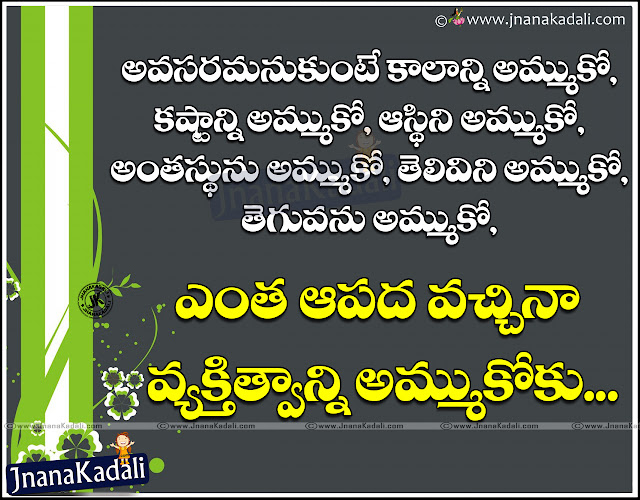Here is beautiful life quotes in telugu, Best Telugu life quotes, Nice telugu life quotes, Touching telugu life quotes,