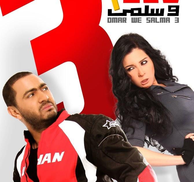 مشاهدة فيلم عمر وسلمى 3 كامل