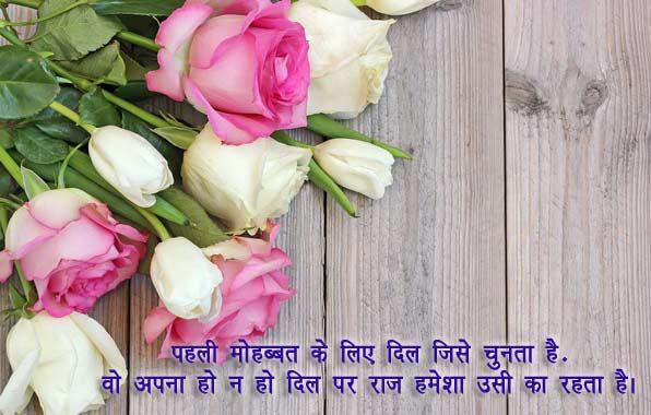Hindi Romantic Love Shayari