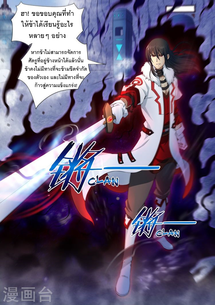 God of Martial Arts ตอนที่ 26 หน้า 4