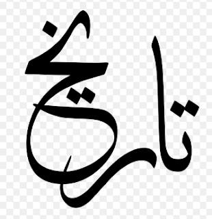 الاجابه النموئجيه لامتحان التاريخ للثانويه العامه اليوم 4/7/2016 كامل