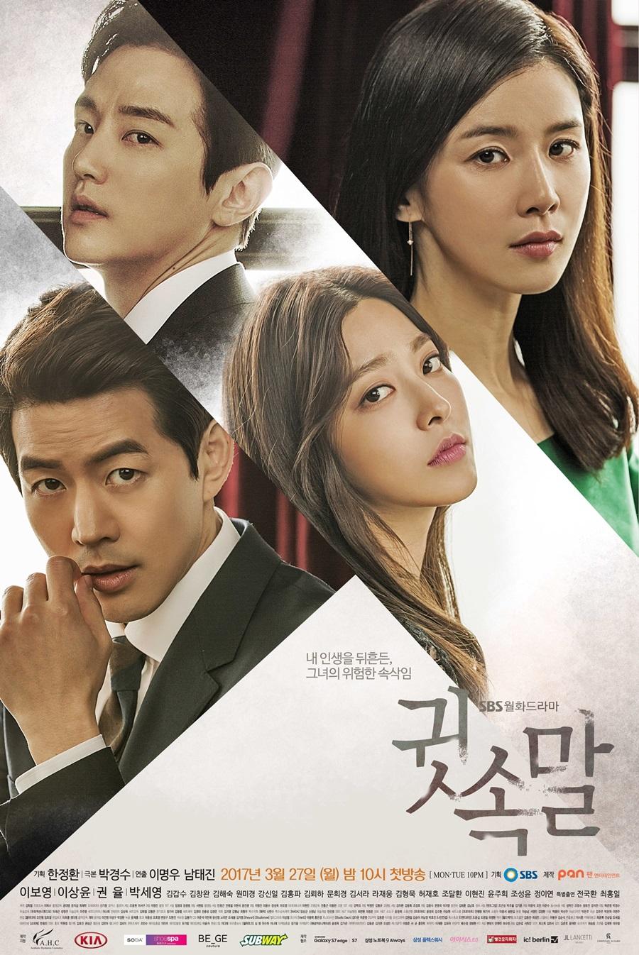 Nonton Drama Korea Whisper sub indo 2017