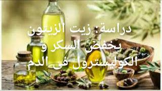 فوائد زيت الزيتون لمرضى السكري