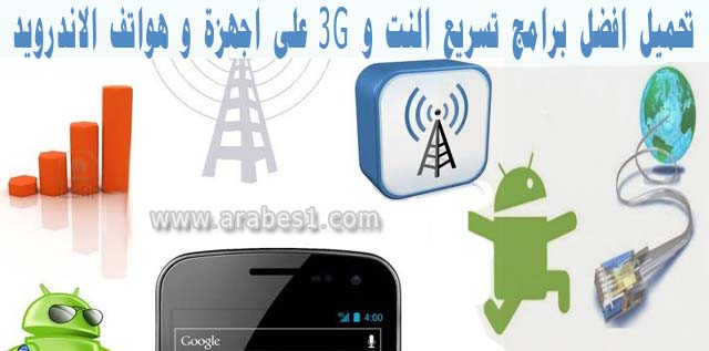 android-apps-boost-optimize-internet-speed