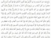 Keutamaan Surat Al Hasyr