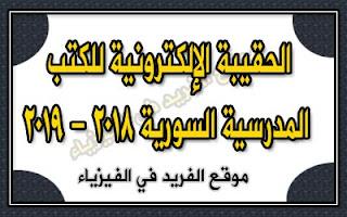 الحقيبة الإلكترونية للكتب المدرسية السورية 2018 - pdf 2019، كتب منهاج سوريا الجديدة المطور المحدث 2017-2018-2019-2020، المركز الوطني لتطوير المنها التربوي