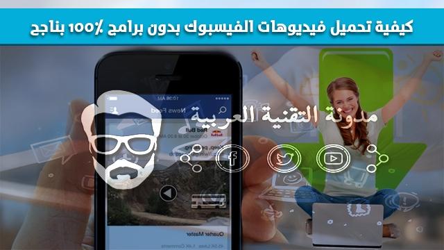 تحميل الفيديوهات من الفيسبوك بدون برامج بسهولة