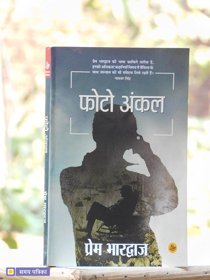 photo uncle hindi book