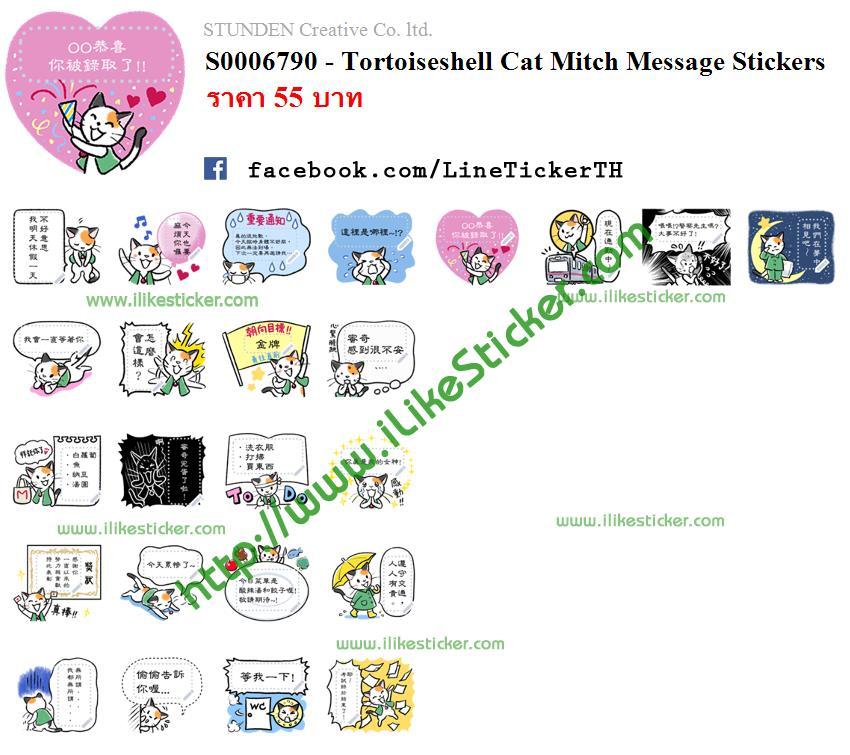 Tortoiseshell Cat Mitch Message Stickers