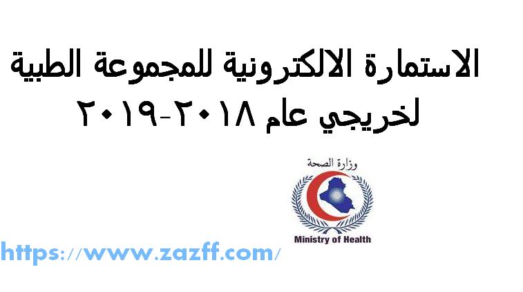 الاستمارة الالكترونية للتعيين في وزارة الصحة العراقيه