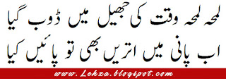 Lamha Lamha Waqt Ki Jheel Mai Doob Gaya Ab Paani MAi Utray Bhi To Payien Kiya