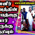 CM PANNEER FAMILY | ANDROID TAMIL