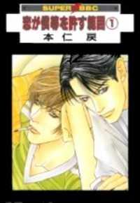 Koi ga Bokura wo Yurusu Hani