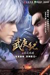 Vũ Canh Kỷ: Nghịch Thiên Chi Quyết - Wu Geng Ji