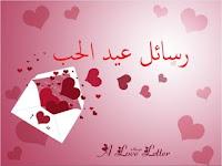رسائل عيد الحب 2017 مسجات عيد الحب للموبايل
