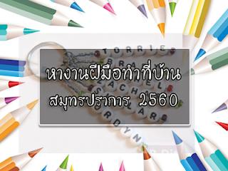 หางานฝีมือทำที่บ้าน สมุทรปราการ 2560