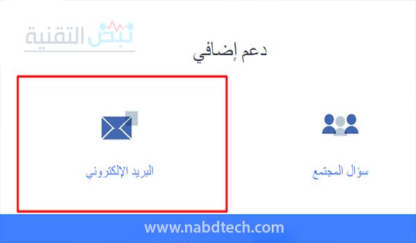 مراسلة الفيس بوك لازالة الحظر عن رابط الموقع