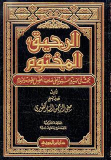 3 Buku Sejarah Nabi Muhammad SAW Lengkap Pdf