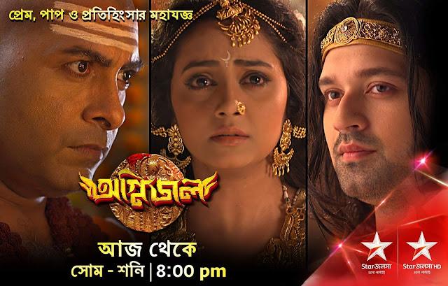 'Agnijal' Serial on Star Jalsha Tv Plot Wiki,Cast,Promo,Title Song,Timing