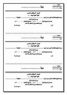 أوراق إدارية تحتاجها مدرسة 12046755_43404415678