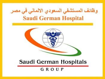 7bc4bbb1a فرص عمل ووظائف خالية 2019 - اعلان وظائف وفرص عمل فى المستشفي السعودي  الالماني في مصر Saudi German Hospital