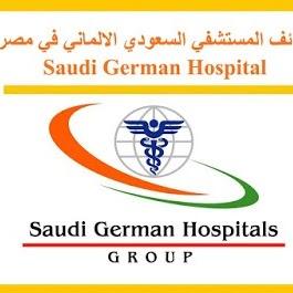 اعلان وظائف وفرص عمل فى المستشفي السعودي الالماني في مصر Saudi German Hospital التقديم الان