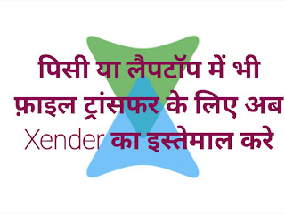 Xender, Data Transfer, File transfer, xender Mobile