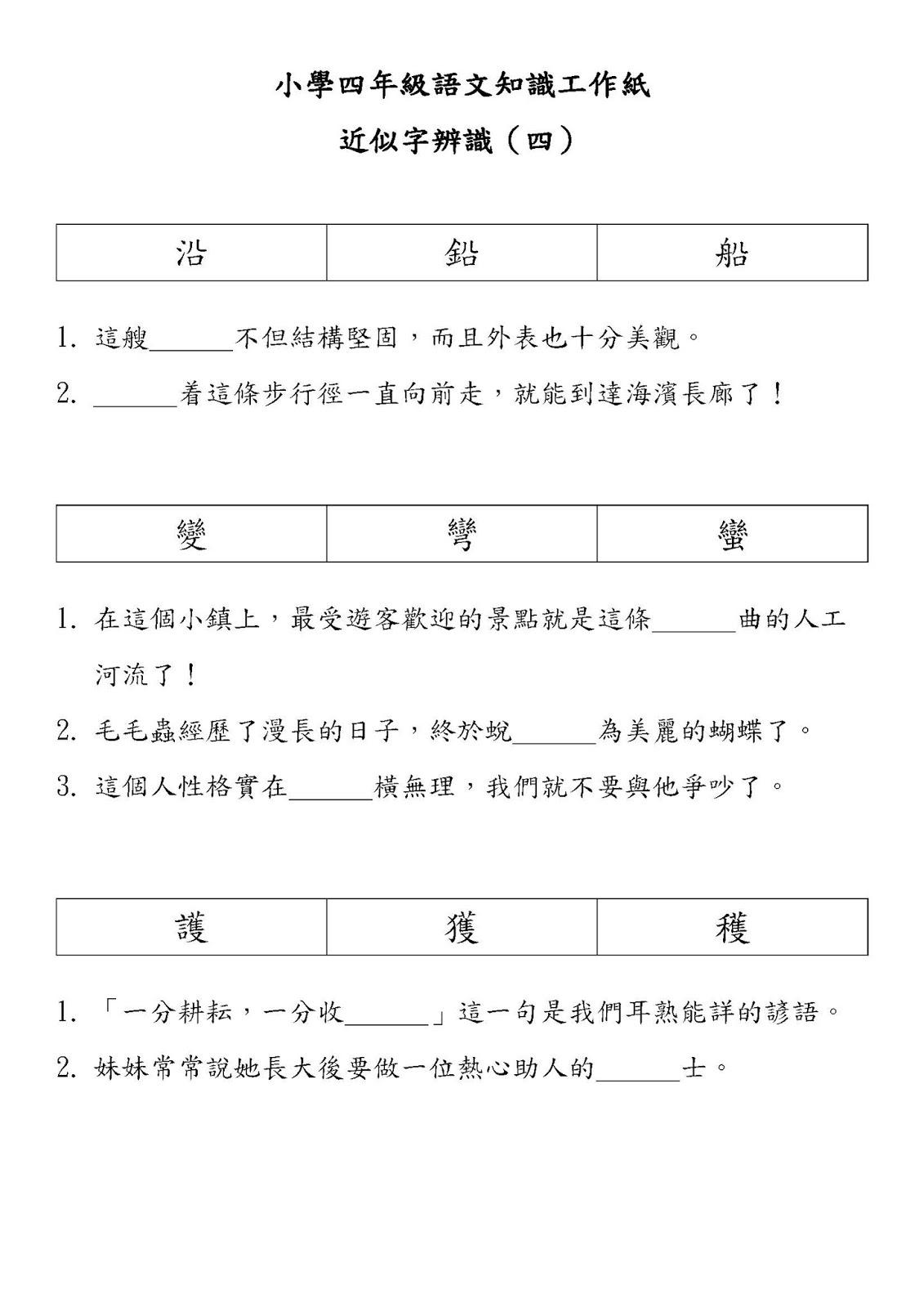 小四語文知識工作紙:近似字辨識(四)|中文工作紙|尤莉姐姐的反轉學堂