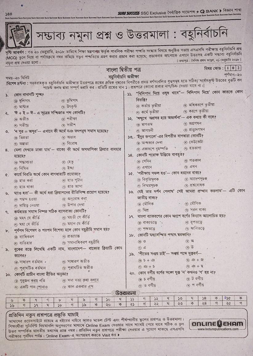 SSC Bangla 2nd Paper MCQ Model Question