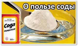 О пользе соды