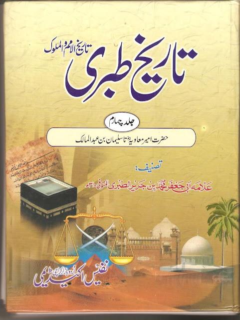 TAREEKH E TABRI JALD 1 URDU by SHAYKH ABI JAFAR MUHAMMAD BIN JAREER AT-TABRI (R.A) COMPLETE BOOK FREE DOWNLOAD.