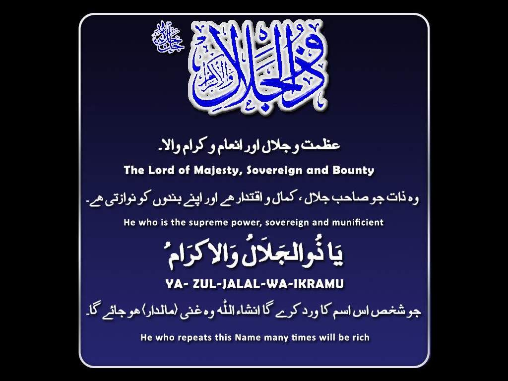 99 Names Of Allah With Meaning And Benefits Islam Is The Best