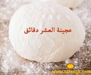 عجينة العشر دقائق لسالى فؤاد