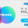 SmartPhone Xiaomi Yang Mendapatkan Update Ke MIUI 10 dan Tanggal Perilisan ROM MIUI 10