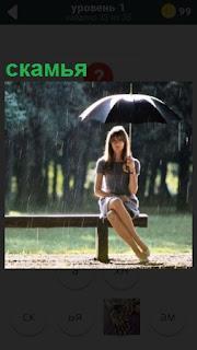 Под дождем на скамье сидит девушка под зонтом в платье на фоне леса