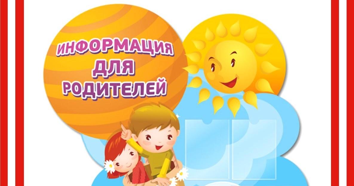 Объявления для родителей картинка