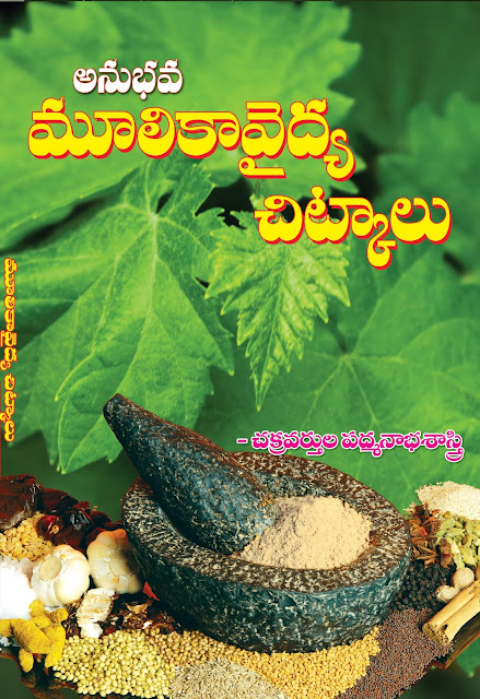 అనుభవ మూలికావైద్య చిట్కాలు | Anubhava Mulika Vaidya Chitkalu | GRANTHANIDHI | MOHANPUBLICATIONS | bhaktipustakalu
