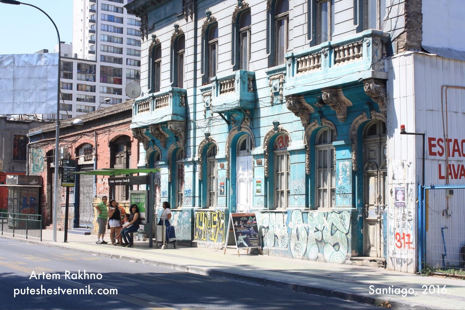 Старый дом и остановка в Сантьяго