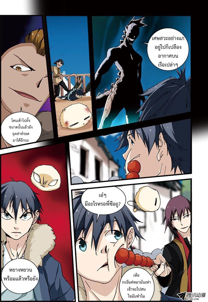 อ่านการ์ตูน Three Episode Hero 9-12 ภาพที่ 23
