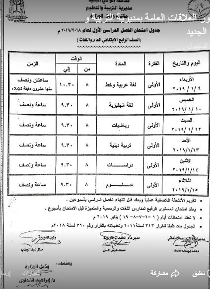 جدول امتحانات الصف الرابع الابتدائي محافظة الوادي الجديد