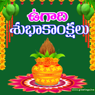 Telugu Ugadi Wishes greetings
