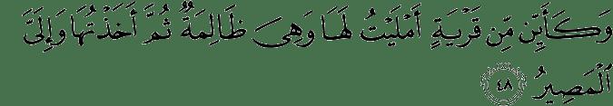 Surat Al Hajj ayat 48