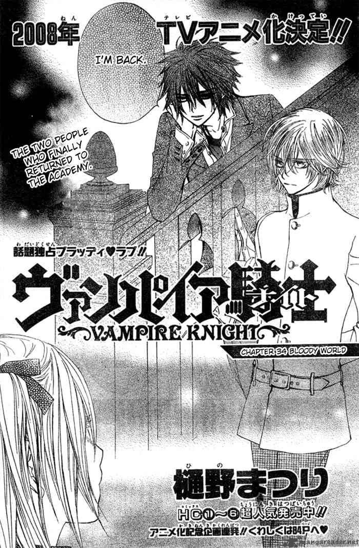 Vampire Knight 034