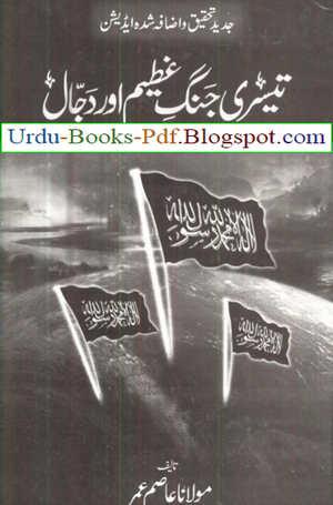Pdf in urdu books