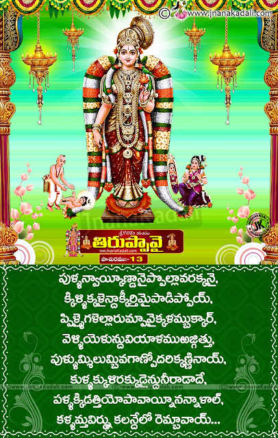 Tiruppavai paaraayanam in telugu, Dhanurmasa vratam in Telugu, Telugu tifuppavai free books